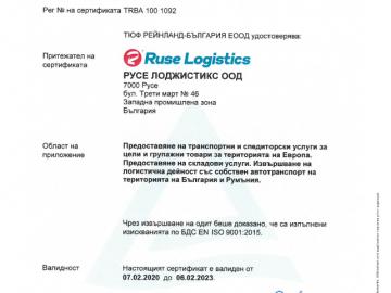 РУСЕ ЛОДЖИСТИКС ООД придоби Сертификат БДС EN ISO 9001:2015
